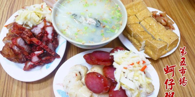 第五市場蚵仔粥,鮮美的蚵仔粥配上南部的紅燒肉,市場內的美味小吃。