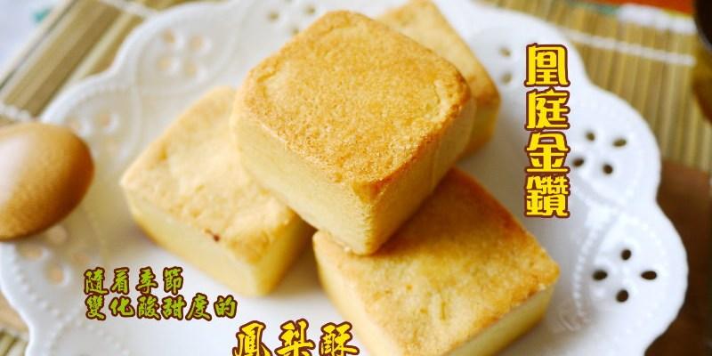 「凰庭金鑽」土鳳梨酥,隨著季節變化酸甜度的鳳梨酥,冬季口味我最愛!(鳳梨酥送你吃,公布得獎者)