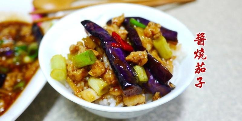 醬燒茄子,使用天香麻辣醬半煨半炒,配菜拌飯兩相宜。