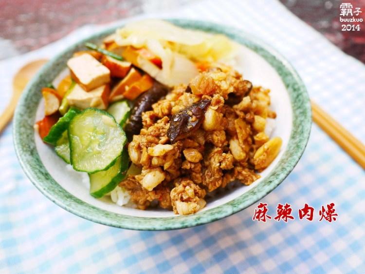 肉燥下飯拌麵好方便,加入天香麻辣醬搖身一變成為麻辣肉燥。