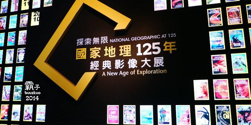 國家地理125年經典影像大展,150幅令人動容的經典畫面 ~