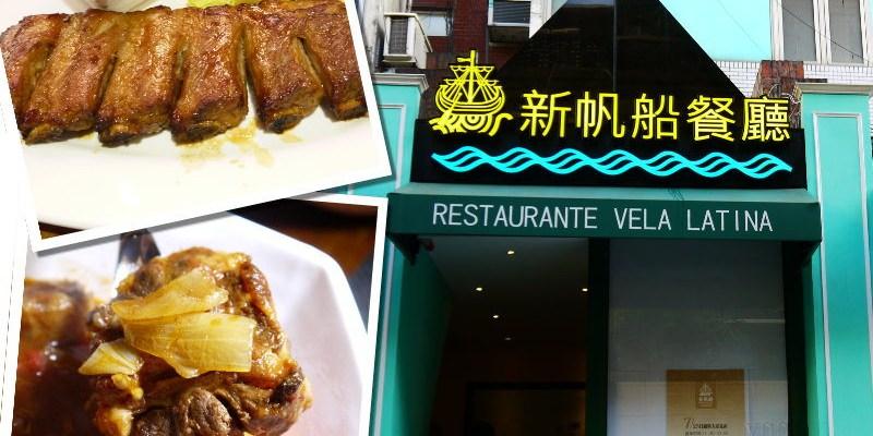 「新帆船」澳門葡國餐廳,想吃澳門葡國菜台灣也可以吃的到哩 ~