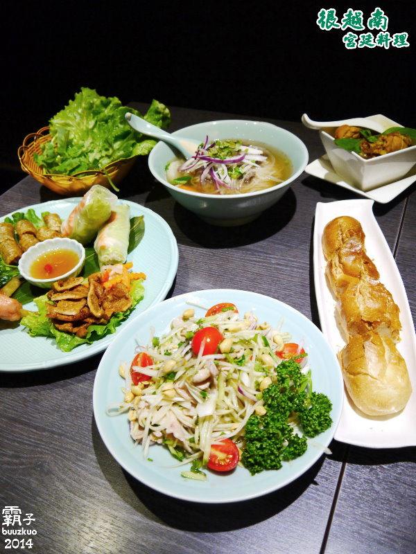 很越南宮廷料理,吃越南菜也可以很宮廷很精緻 ~