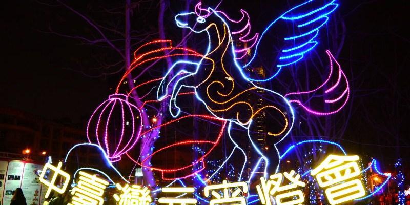 2014台中燈會「飛馬獻瑞」(附主燈秀影片)