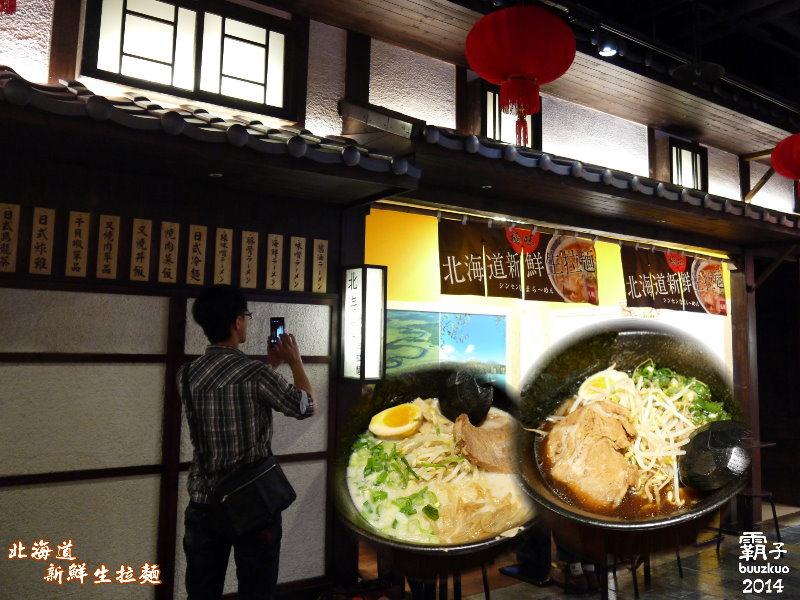 醬油拉麵有點兒鹹,北海道新鮮生拉麵(台中大遠百店)