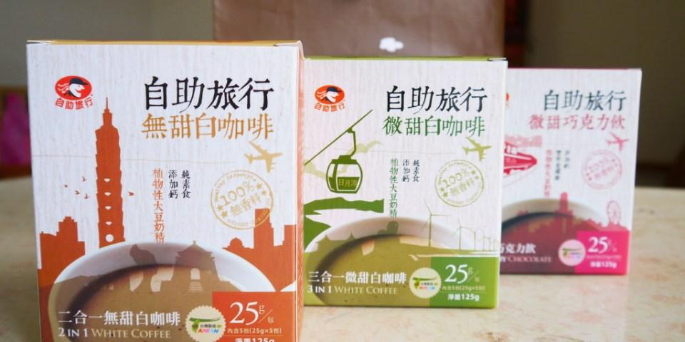 自助旅行白咖啡,使用天然植物性大豆奶精的白咖啡依舊香醇 ~ (文末有體驗包贈送活動)