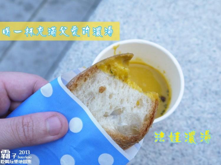 「法娃濃湯」,嚐一口充滿父愛的濃湯 ~