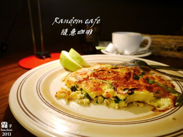 宛如在自家內吃早午餐「Random cafe 隨意咖啡」~(結束營業)