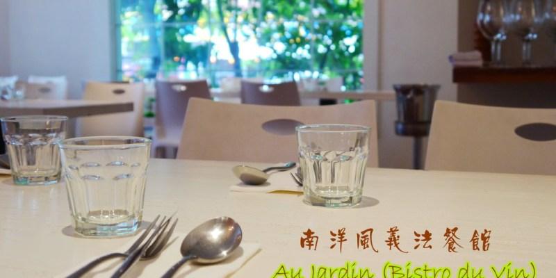 南洋風義法餐館Au Jardin (Bistro du Vin) ~ 西式料理東方烹燴