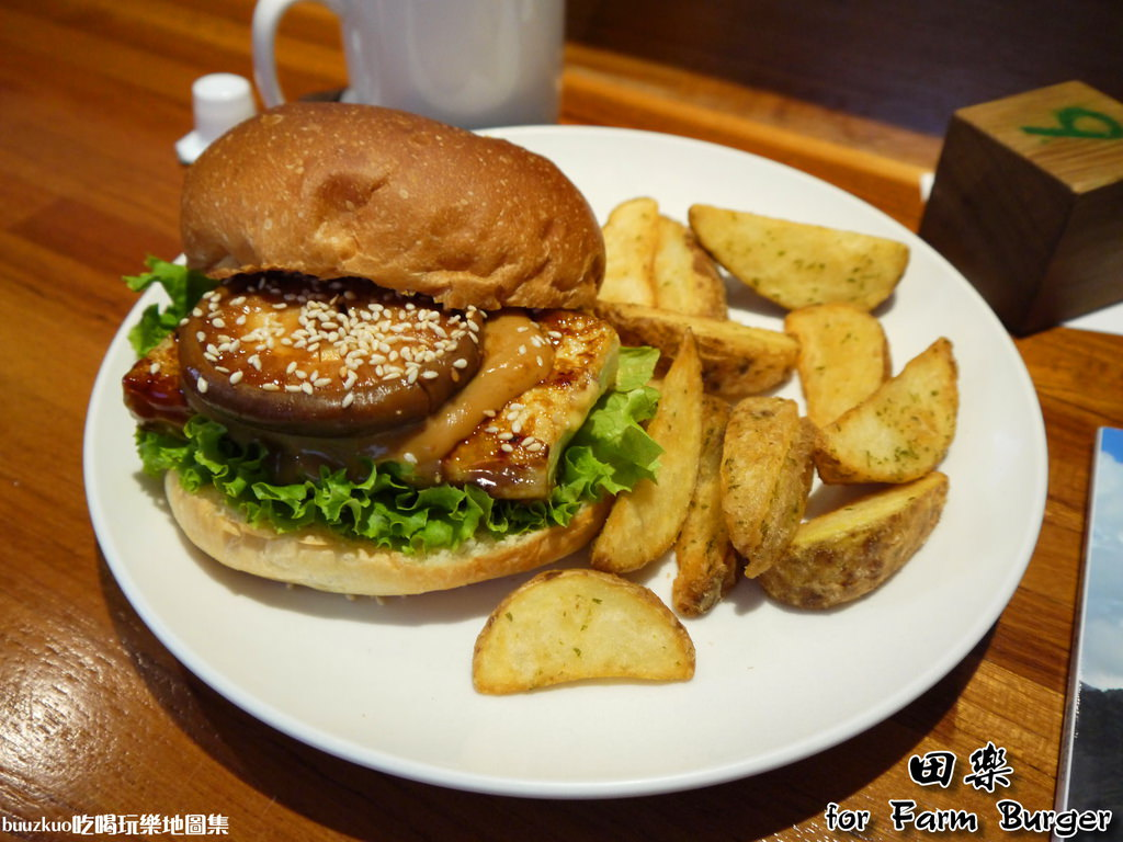『for Farm Burger‧田楽』品嚐豆腐漢堡的二訪~