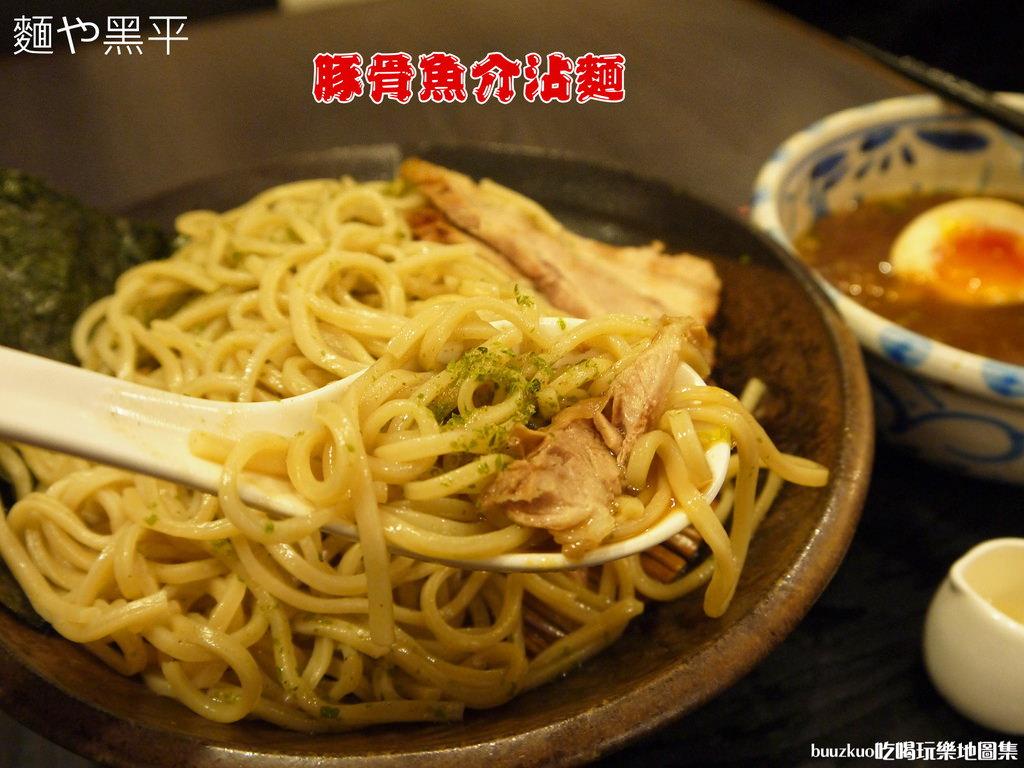 多樣吃法的日式沾麵,麵や黑平(麵屋黑平)
