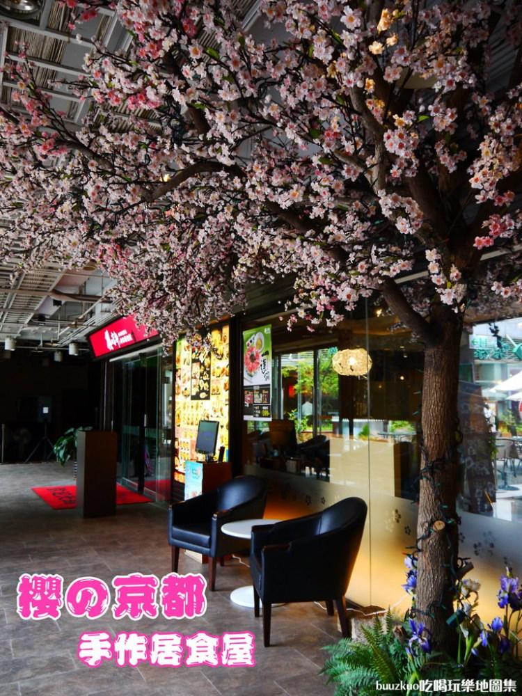 在櫻花樹下用餐~櫻の京都-手作居食屋 已改成 京都「からふね屋珈琲店」咖蘭芙妮咖啡屋~