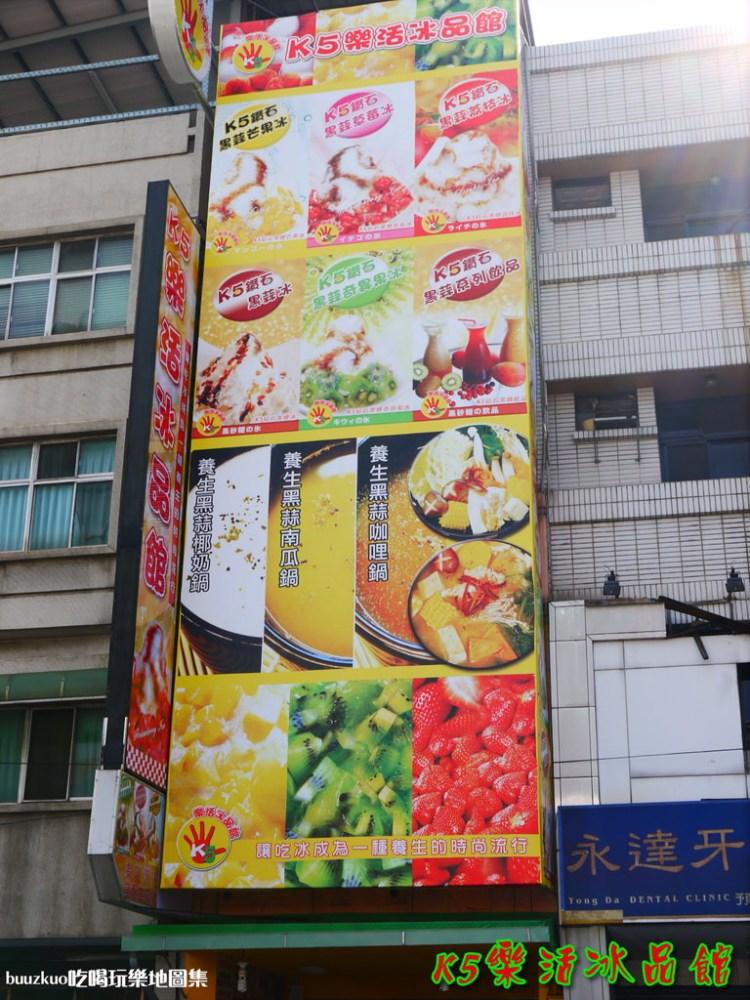 獨特的養生黑蒜冰,K5樂活冰品館!!