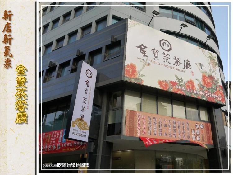 新店新氣象,金寶茶餐廳(館前店)