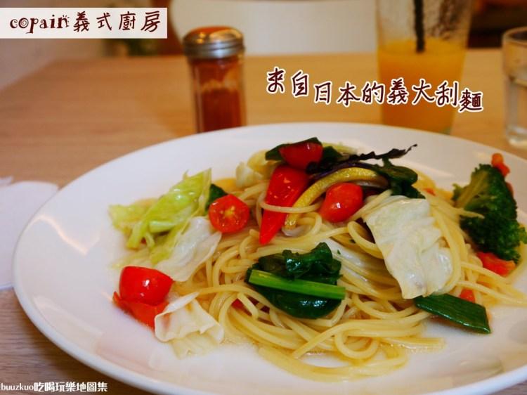 來自日本的義大利麵,Copain義式廚房