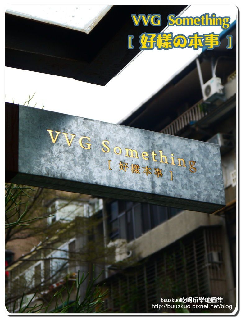 好樣の本事 好樣本事 VVG Something(東區小店)