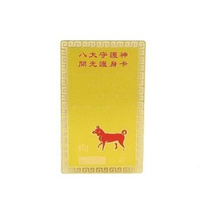 Dog Horoscope Guardian Card Talisman1