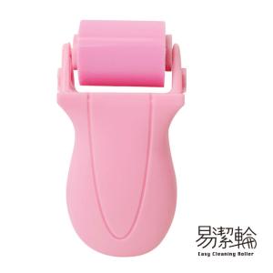 易潔輪-小粉紅