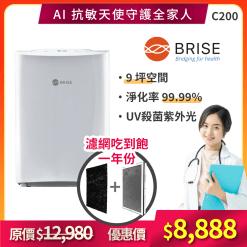 振興五倍券優惠商品 - C200 AP R 8888
