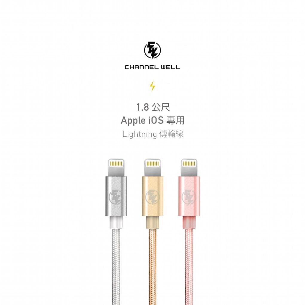 僑威 Lightning 編織充電線 (1.8M/MFI認證) - CWT Lightning Cable 中文版 01