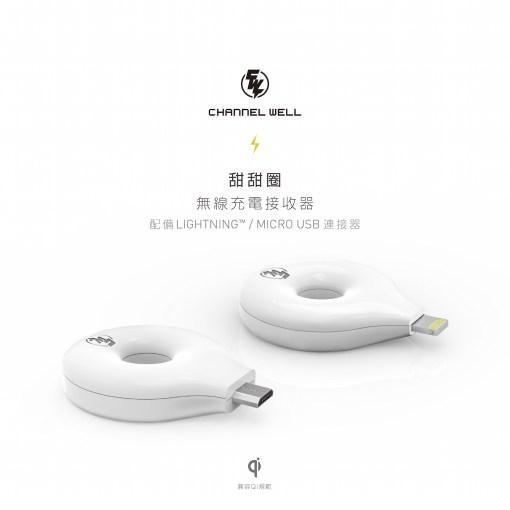 CHANNEL WELL 無線充電接收器 (Micro USB/Lightning) - Donut中文版 01 1