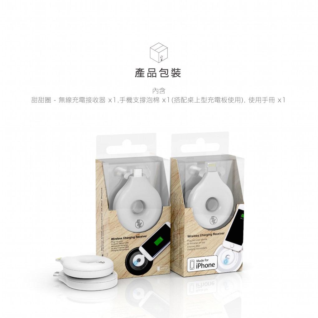 CHANNEL WELL 無線充電接收器 (Micro USB/Lightning) - Donut中文版 06 1
