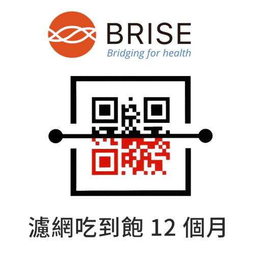 BRISE C200 濾網吃到飽服務 (12個月) - 濾網吃到飽 12月