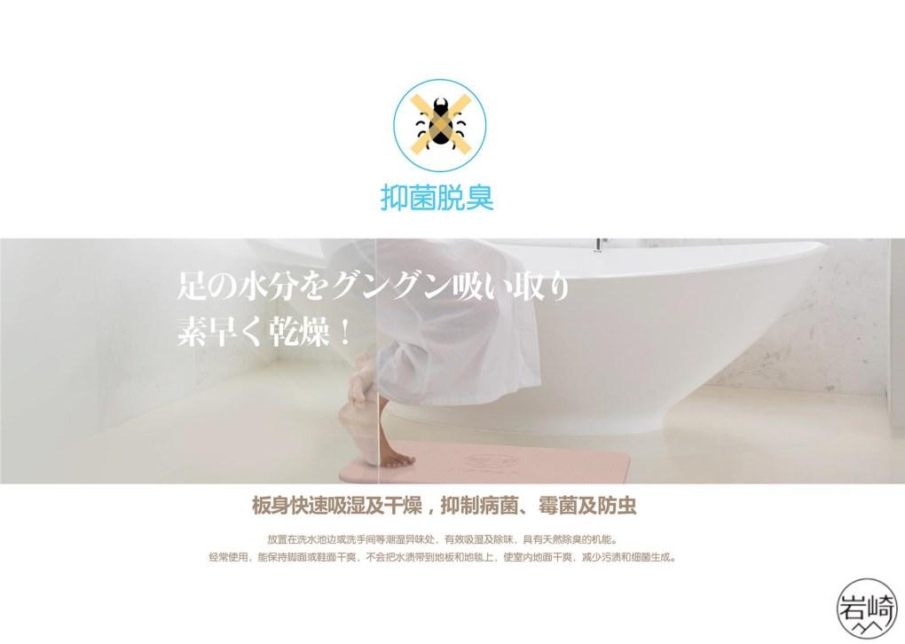 日本岩崎硅藻土地墊 - 超級吸濕抗菌防霉 - 岩崎硅藻土地墊 13