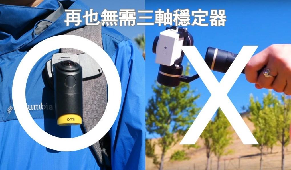 OmiCam 穿戴式VR全景攝影機 - 08photo e1539281004791