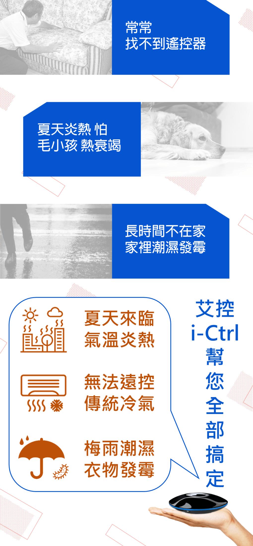 [本日限定] i-Ctrl 艾控智慧無線遙控器 (2入組) - aifa ictrl dc 5