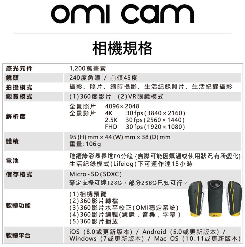 OmiCam 穿戴式VR全景攝影機 - i010015 1524729960 revise v2