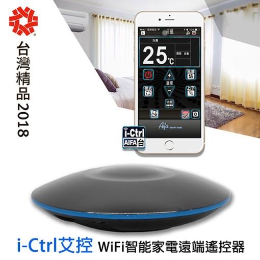 [本日限定] i-Ctrl 艾控智慧無線遙控器 (2入組) - ictrl