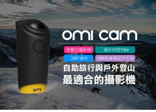 OmiCam 穿戴式VR全景攝影機 - omicam 1