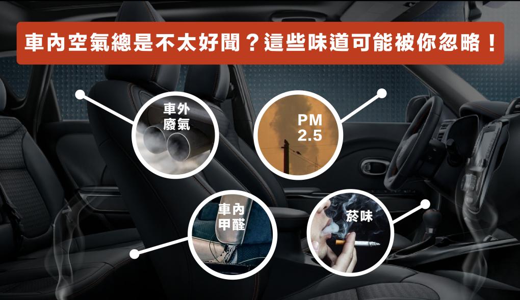 BRISE M1 空氣清淨機專用車袋 - BRISE M1 2