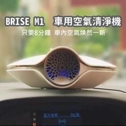 選對空氣清淨機,可以有效減少空氣中病毒數量! - brise m1 slogan