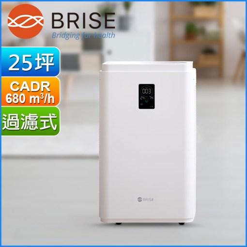 【加碼回饋15%】BRISE C600 大坪數空氣清淨機 (送8片前置濾網) - 640
