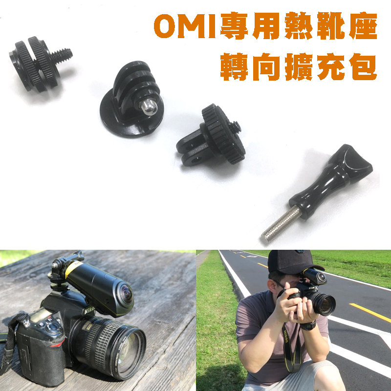 Omi專用熱靴架轉向擴充包 - omi exnted pack 1