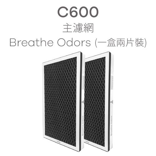 BRISE C600 除味加強主濾網 Breathe Odors (2片裝) - 26.C600 filter odors