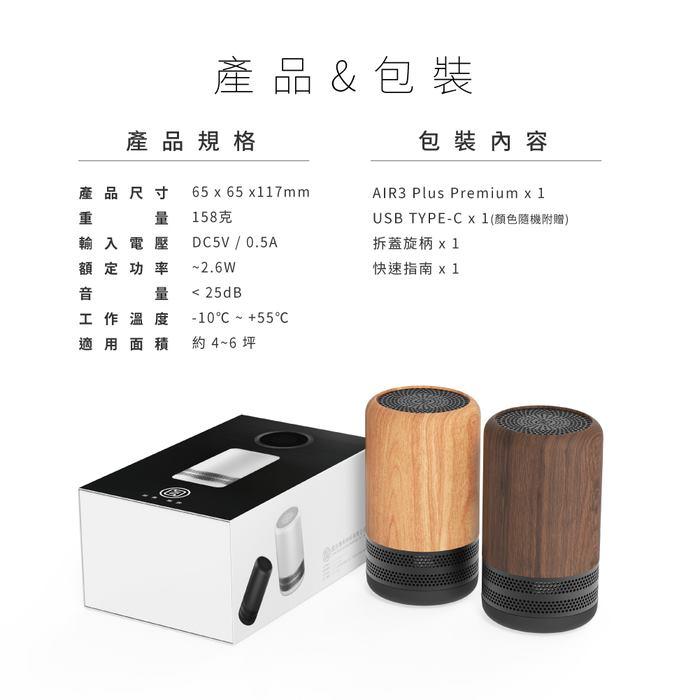 圓方 AIR3 Plus Premium 隨身空氣淨化器 - 2