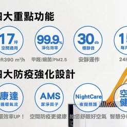【送防疫濾網】BRISE C360 防疫級空氣清淨機(過濾99.99%流感、腸病毒) - 1119 倒數優惠 03