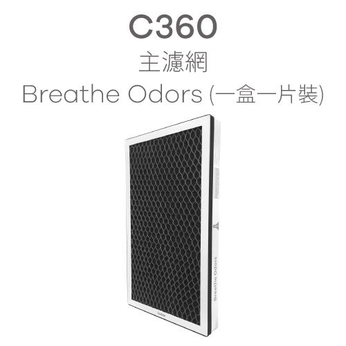 BRISE C360 專用除味加強主濾網 Breathe Odors (1年份) - C360 filter Odors