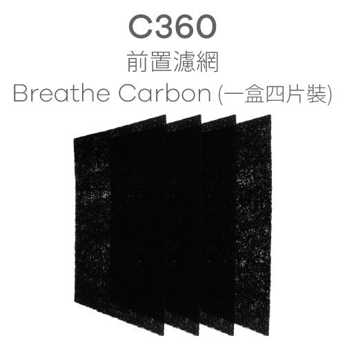 BRISE C360 專用活性碳前置濾網 Breathe Carbon (1年份) - C360 filter carbon