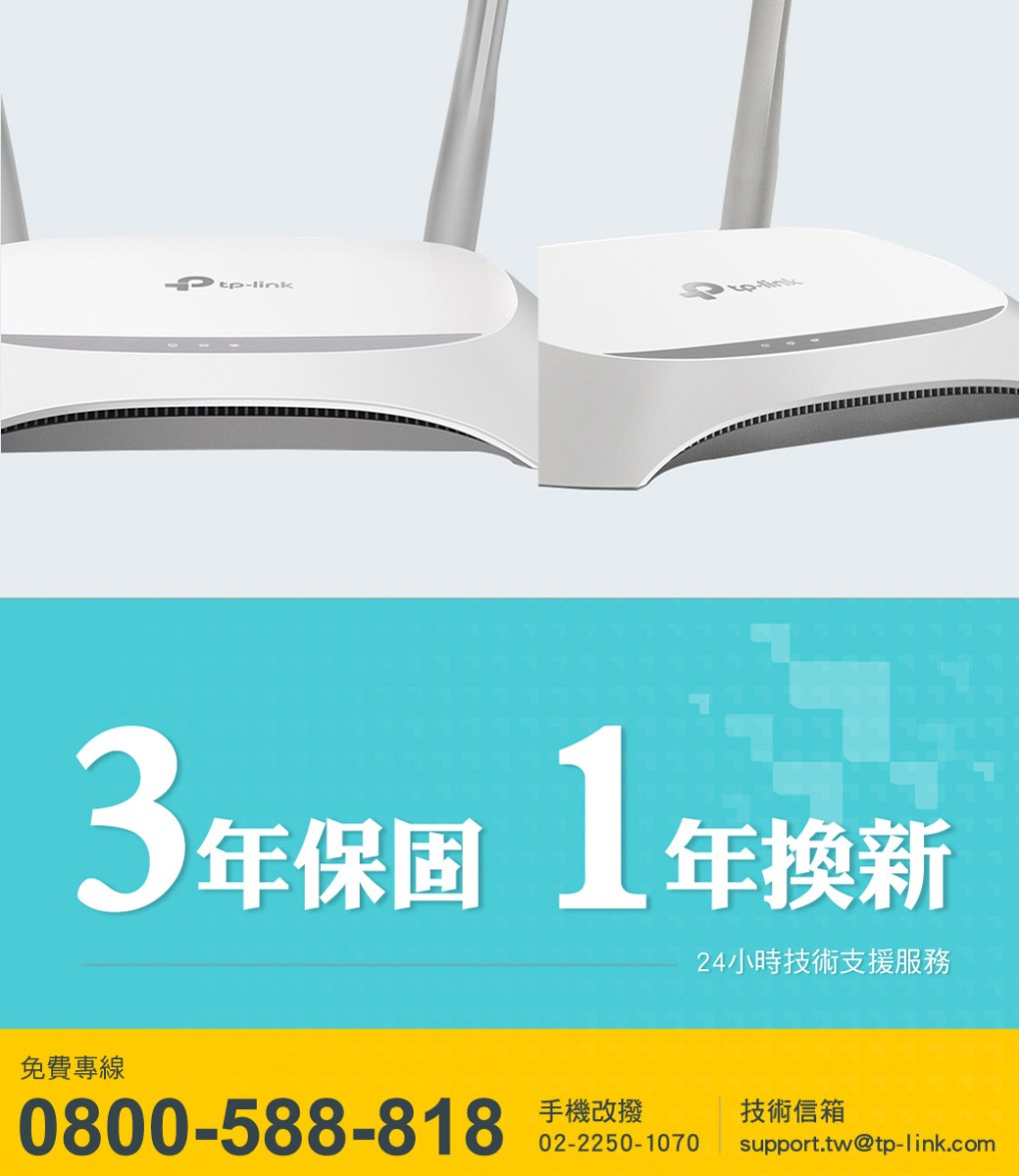 TP-Link TL-WR840N 300Mbps 無線網路 WiFi 路由器(分享器) - TP Link TL WR840N 1