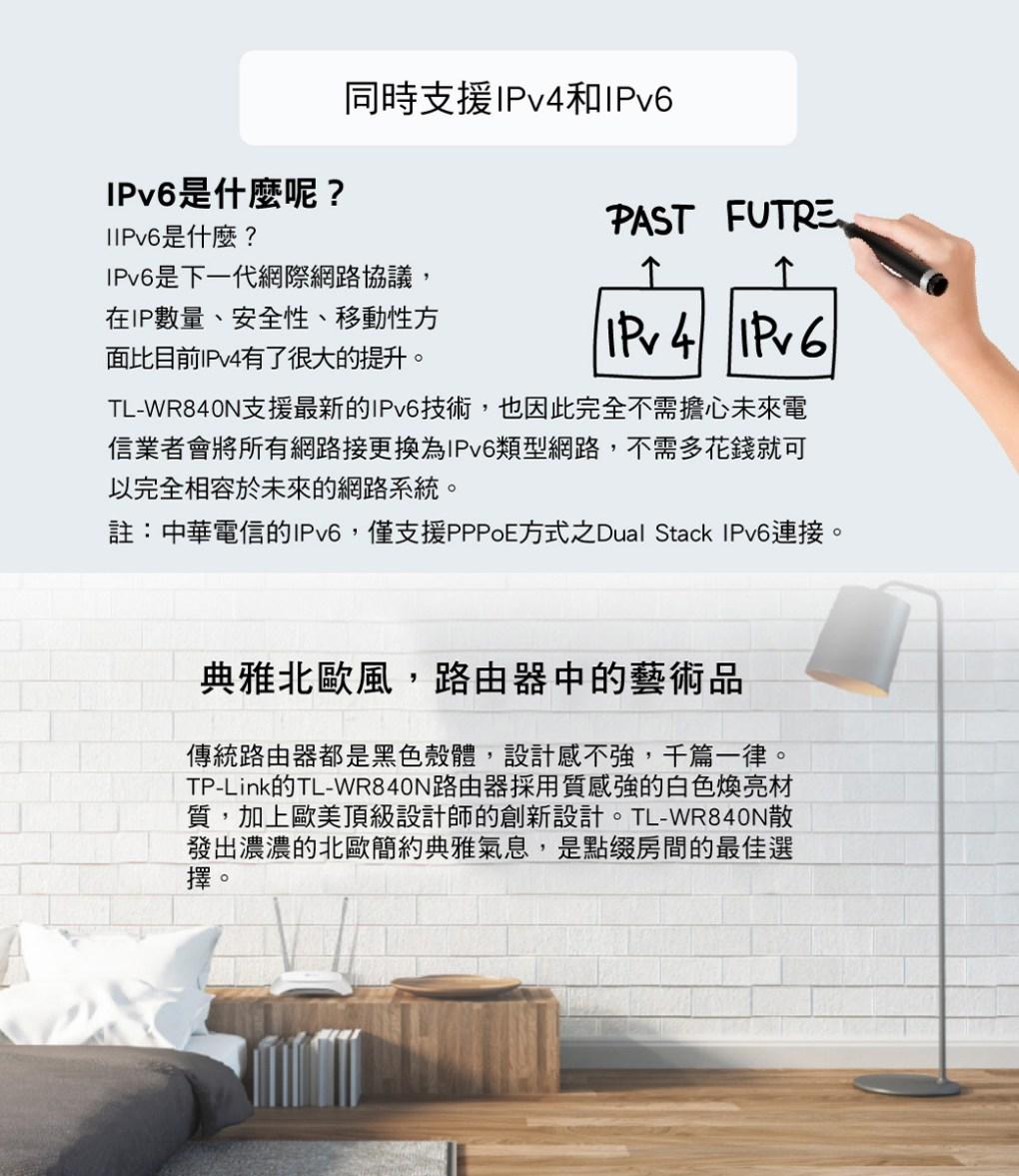 TP-Link TL-WR840N 300Mbps 無線網路 WiFi 路由器(分享器) - TP Link TL WR840N 2