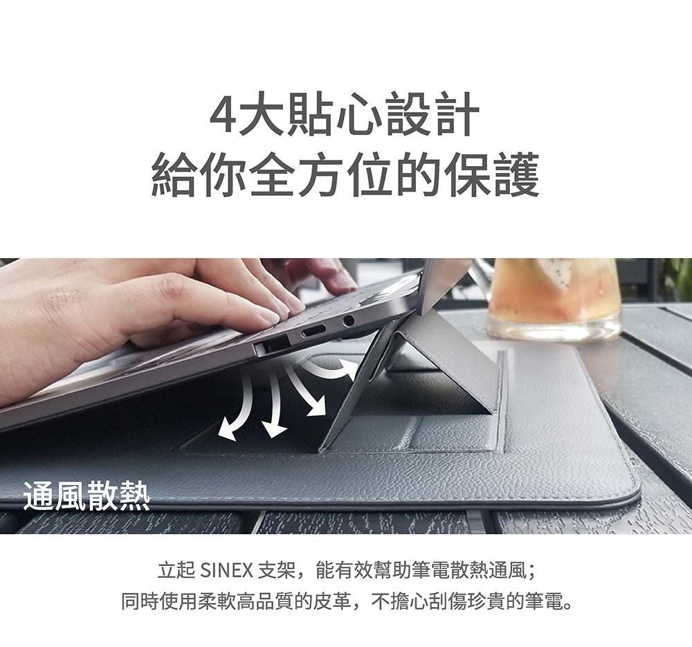 【SINEX】全球首款 3 合 1 變形筆電包 適用13/14吋筆電 (收納包+筆電架+鍵盤手托) - SINEX電腦包簡介 06