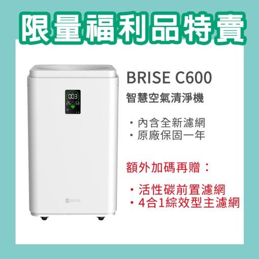 【加贈前置+主濾網組】BRISE C600 25坪空氣清淨機 福利品 - C600 specialb