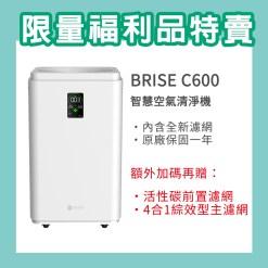 振興五倍券優惠商品 - C600 specialb
