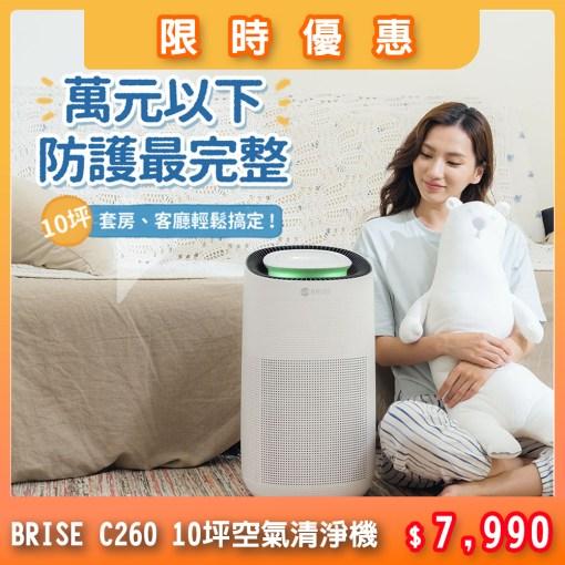 【限時優惠】BRISE C260 空氣清淨機|超高CP值!萬元內防護最完整 - c260 7990