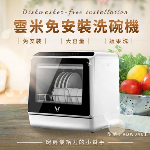 VIOMI 雲米智慧洗烘碗機 (4~6人) - 000001 1622105756