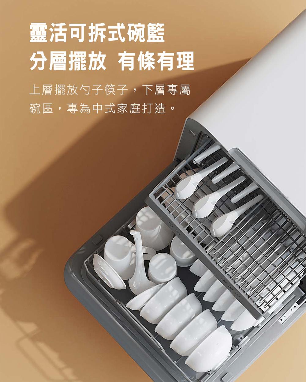 【早鳥優惠】VIOMI 雲米互聯網免安裝洗烘碗機(VDW0401) - 15